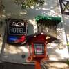 昼のラヴホテル街(8) 縁切りホテル篇