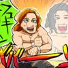 1・4 新日本プロレスネット観戦記後半戦。クリス・ジェリコのマッチョポーズ炸裂!「フユキサーン!」