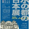 大阪■3/12~15■水の都の古本展