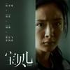 最近見た中国・香港映画(2019年1~2月)