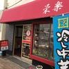 中華、王道のコンビネーション(中華料理 栄楽)