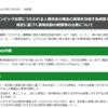 【2019/12/9】錦糸町駅周辺で行われたヘイトデモについて、東京都がヘイトスピーチがあったことを認定