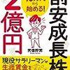 ■割安成長株で2億円 を読んで