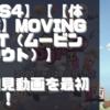 【初見動画】PS4【【体験版】Moving Out(ムービングアウト)】を遊んでみての感想!