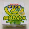 鉄分補給に『ぺヤング 鉄分MAXやきそば』を食べてみた感想