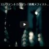 【今日の一曲:第130回】エレファントカシマシ / 悪魔メフィスト