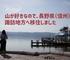 長野県・諏訪地方への移住と暮らしについて【山好きな移住者の目線で】