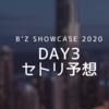B'z SHOWCASE 2020 -5 ERAS 8820- Day3のセットリスト予想!