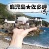 【佐多岬灯台】ドローン空撮★日本本土最南端到達証明書を無料でゲット!【鹿児島】