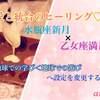 【リピーターさん多数!】愛と統合のヒーリング♡@水瓶座新月×乙女座満月