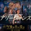 『アリージャンス- 忠誠 -』Allegiance ジャパンプレミア上映会 2017.11.11 ma