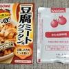 トマト味がおいしいKAGOME豆腐ミートグラタン!フライパンで5分で作れる