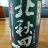 私の日本酒コレクション②