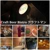 [東京|五反田]ビストロ飯が楽しめるビアバー『クラフトマン』に行ってみた