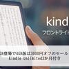 Kindleフロントライト搭載4GBモデルが在庫限り3000円OFFのセール!Kindle Unlimitedも3か月無料