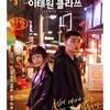 ラブコメ好きには物足りない?!!話題の韓国ドラマ『梨泰院クラス』を全話観た感想