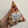 セブンイレブンの「鶏はらみのガーリックバター焼き」が超美味い!!!
