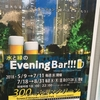 新宿中央公園「水と緑のEvening Bar!!! 2018」(映画上映情報)【西新宿 ビアガーデン】
