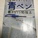 【書評】受験におすすめ早稲田塾で考案された「頭がよくなる青ペン書きなぐり勉強法」まとめ!