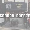 【オシャレカフェ】CARBON COFFEEを全力でレビュー!