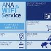 【雑記】ANAの機内Wi-Fiが繋がらない、、機内でWi-Fiを繋ぎたい!!
