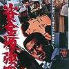 【映画感想】『資金源強奪』(1975) / 深作欣二監督の痛快アクション映画