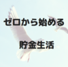20代から始める大学生貯金(プラン編)