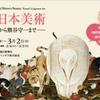 「Kawaii 日本美術 ―若冲・栖鳳・松園から熊谷守一まで―」前期