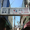 お花茶屋の喫茶店『亞呂摩』のコーヒー味ラーメン