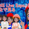 豪華メンバー!6月6日19時50分からカワミスさんのチャンネルで『INDIE Live Expo2020』を見るぞ!
