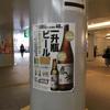 一升瓶ビール 駅ばりポスター