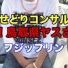 初!鳥取県出張せどりフジップリンコンサル。仕入れ4万円利益5.6万円利益率40%!?