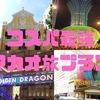 2泊3日で行ける、香港マカオ旅プラン紹介【後編】