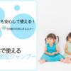 【子供に安心】家族で使える無添加シャンプー!【口コミ評判】