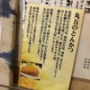 【大食い日記】噂の「とんかつ 丸五」〜未知の食感に遭遇したの巻