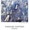 ポルトリブレの山崎康譽展-Marks-を見る
