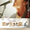 映画感想 - 君が生きた証(2014)