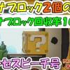 プリンセスピーチ号 ハテナブロック2個の場所 (ハテナブロック回収率100%) 【ペーパーマリオオリガミキング】 #49