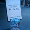 札幌アイマスオンリー「Do-m@s」に参加しました