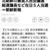 北朝鮮の最高人民会議選 総連議長など5人当選=朝鮮新報