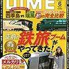 DIMEは鉄道旅行のブームと特集 DIME (ダイム) 2017年 06月号