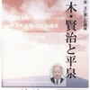 「啄木・賢治と平泉」 石川啄木記念館長(森義真氏)が講演!
