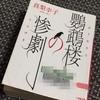 『鸚鵡桜の惨劇』