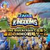 【リーグオブキングダムforLINEBlockchain】最新情報で攻略して遊びまくろう!【iOS・Android・リリース・攻略・リセマラ】新作スマホゲームが配信開始!