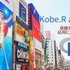 第1回 Kobe.R 別館を開催します!