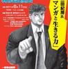 三田紀房講演会「マンガと生きる力」のお知らせ