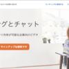 長野・東京間を繋ぐオンラインコミュニケーションで工夫していること