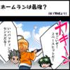 4コマ漫画 第19話『ホームランは最強?』