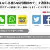 FREETEL SIMで新たに「Twitter、Facebook等」がカウントフリー機能の対象になります!!