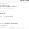 【報告履歴】2019年3月12(火)メール①